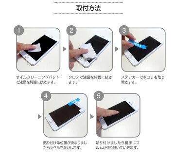 ガラスフィルム強化ガラス強化ガラスフィルムiPhone6iPhone6siPhone6PlusiPhone6sPlus保護フィルム液晶保護フィルムXperiaエクスペリアアイホンアイフォン送料無料