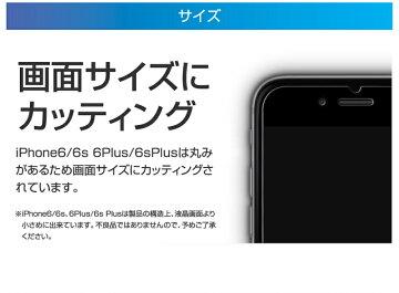 ガラスフィルムiPhone7iPhone7PlusiPhone6siPhone6sPlusiPhoneSEiPhone5sIPhone5iPhone5c保護フィルム液晶保護フィルム強化ガラスiPhone6s保護フィルムiPhone6sPlus保護フィルム送料無料日本製アイホンアイフォン送料無料