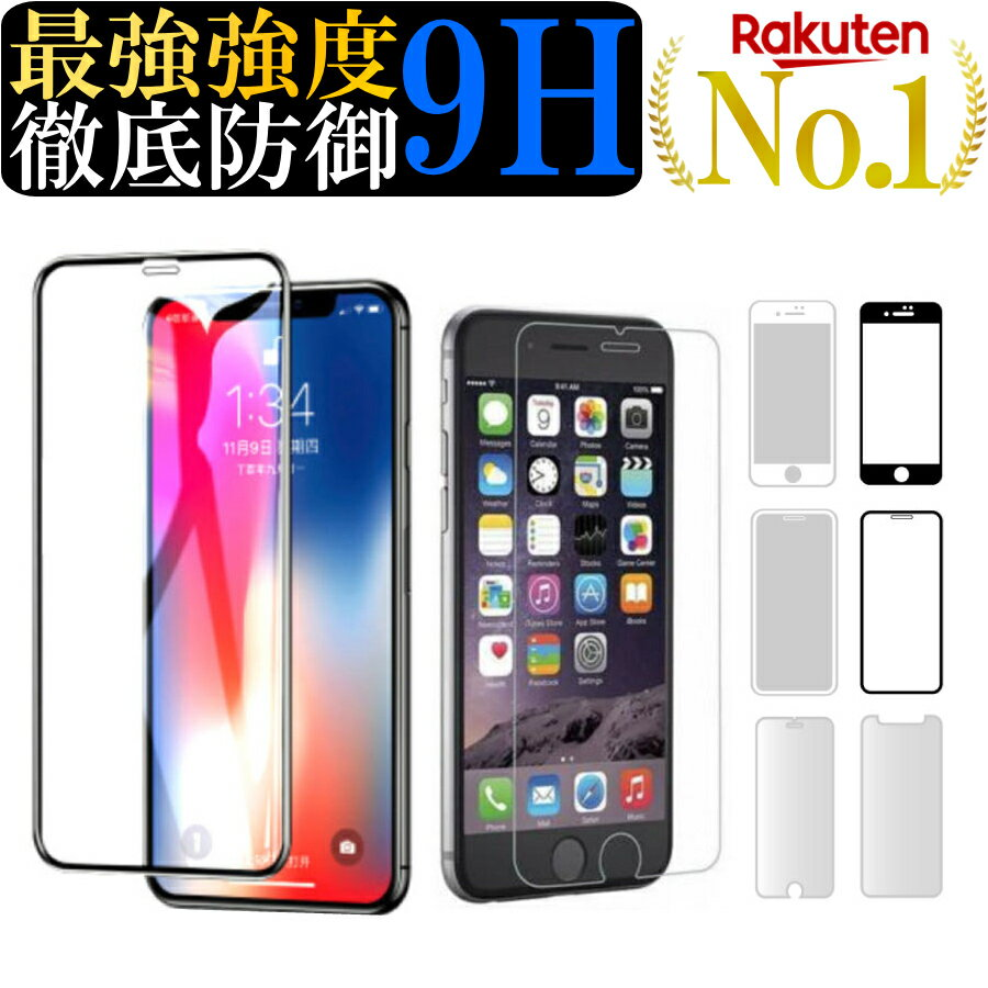 スマートフォン・携帯電話アクセサリー, 液晶保護フィルム 1!! iPhoneSE2 iPhoneSE iPhone11Pro iPhone11ProMax iPhone11 iPhoneXS iPhoneXSMax iPhoneXR iPhoneX iPhone8 iPhone8Plus iPhone7 iPhone7Plus iPhone6s iPhone6sPlus 5s 5 5c