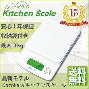 キッチン スケール デジタル プレゼント オートパワーオフ ダイエット