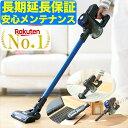 【当店限定 特別特典付き】Kocokara コードレス掃除機...