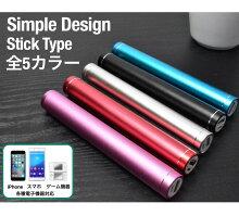 モバイルバッテリー大容量軽量充電器iPhone6siPhone6sPlusiPhone6iPhone6PlusiPhone5200mAh送料無料