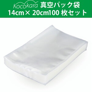 Kocokara 真空パック袋 14cm×20cm 100枚 冷凍 電子レンジ 湯煎 対応真空パック機専用袋 真空ビニール 鮮度長持ち 食品保存 低温調理 PA+PE素材 業務用 家庭用