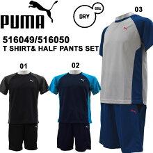 puma/プーマメンズサマートレーニングウエア上下半袖Tシャツとハーフパンツの2点セット516049/516050【レターパックも対応】