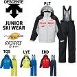 送料無料/descente/デサントジュニア/スキーウェア上下セットDJR-611JF【あす楽対応_北海道】