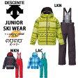 送料無料/descente/デサントジュニア/スキーウェア上下セットDJR-612JF【あす楽対応_北海道】