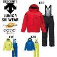送料無料/descente/デサントジュニア/スキーウェア上下セットDJR-616JF【あす楽対応_北海道】