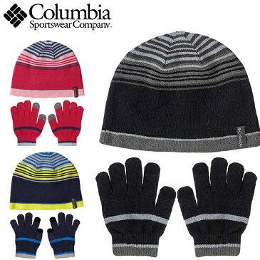 コロンビア colmbia ユースハットアンドグローブセット ジュニア キッズ ニットキャップ ニットグローブ 帽子 手袋 CY0014【メール便も対応】