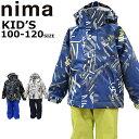 スキーウェア キッズ ジュニア 上下セット 100 110 120 雪遊び ニーマ nima サイズ調整 男の子 ボーイズ JR...
