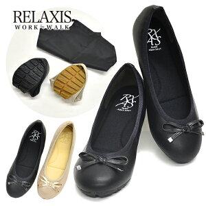 RELAXIS レディース パンプス 折りたたみ 折りたたみパンプス 婦人 婦人靴 防水 中履き 上靴 上履き 軽量 プチプラ MTA61001 あす楽対応_北海道 BOS
