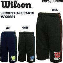 wilson/ウィルソンキッズ/ジュニアトレーニングハーフパンツWX5681【レターパックも対応】