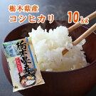栃木県産コシヒカリ10kg