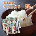 【新米】【R2年産】栃木県産コシヒカリ 25kg(5kg×5...