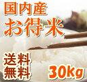 【国内産ブレンド米】お得米 30kg 送料無料 (10k×3袋)【29年産入り】