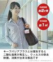 キープバリアプラス【携帯タイプ】 (ストラップなし)【2ヶ月持続】【日本製】 2