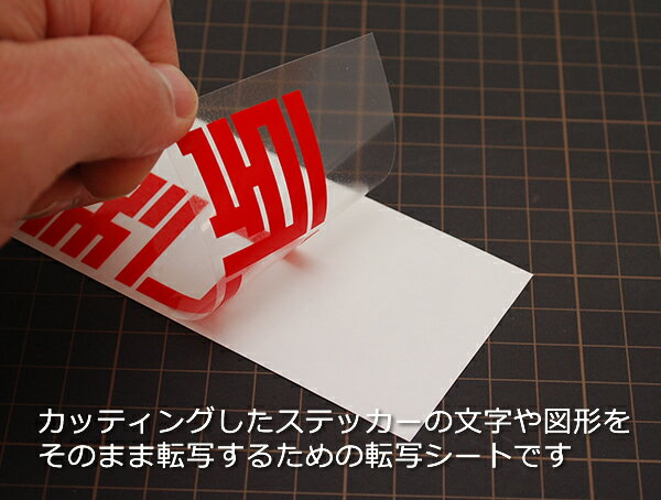 転写シートA4サイズ(アプリケーションシート)