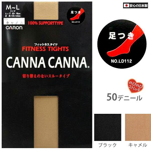 日本製タイツベージュ黒■CANNACANNA・フィットネスタイツ50デニールM~L寸L~LL寸■丈夫で透けない切り替えのないオー