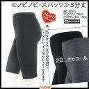 日本製 ■ スパッツ 5分丈 透け難い綿80%素材 :ML〜JJML ...