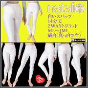 日本製■レギンス14分丈白2WAYトリコットML〜JML■レディーススパッツスポーツウェアー吸汗速乾ヨガウエアヨガパンツフィットネスエアロビクスズンバジャズダンス舞踊社交ダンスピラティスにエクササイズに最適白のスパッツメール便可
