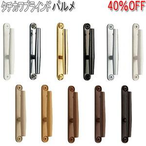 フサカケ 40%OFF! タチカワブラインド製 窓辺をセンスアップできる、多様な素材とデザインを...