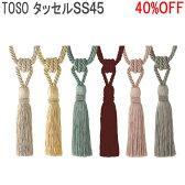 02P30May15 タッセル TOSO☆ SS45(1組2本入り)全6色  【カーテン タッセル_トーソー】【カーテン タッセル_TOSO】