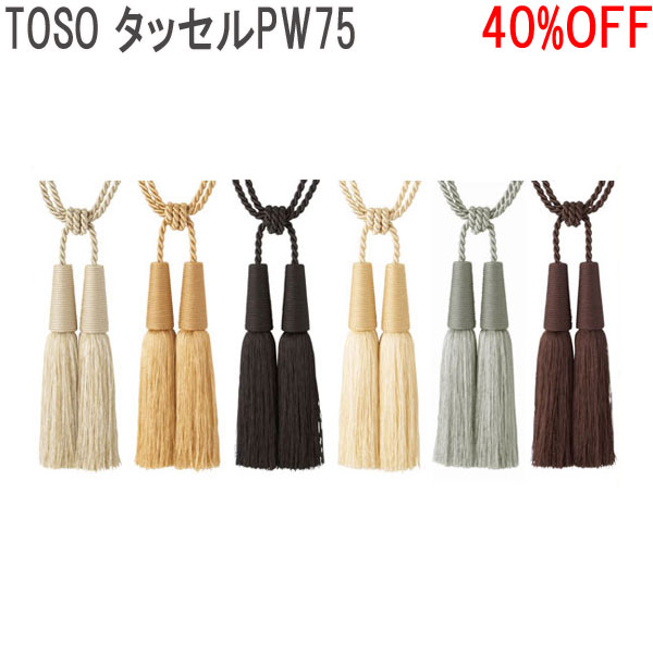TOSO/トーソー製 カーテンタッセルPW75 (1本入り) 全6色
