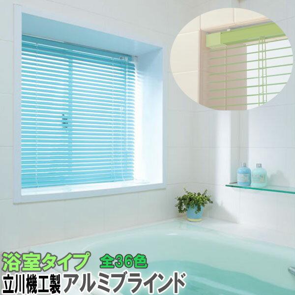 立川機工製 ファーステージ アルミブラインド 浴室タイプ/つっぱり式 スラット幅25ミリ 標準色/遮熱コート色 全36色