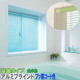 立川機工製 ファーステージ アルミブラインドカーテン 浴室タイプ/つっぱり式 スラット幅25ミリ フッ素コート色 全8色