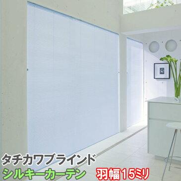 タチカワブラインド製 アルミブラインドシルキーカーテン サイズオーダー/スラット幅15ミリ ベーシック/ツートン/遮熱/パール色
