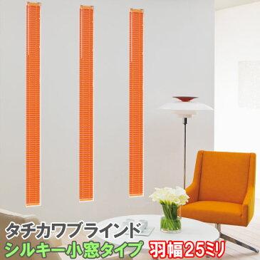 タチカワブラインド製 アルミブラインドシルキー小窓タイプ スラット幅25ミリ ビジュアル/マジカル色