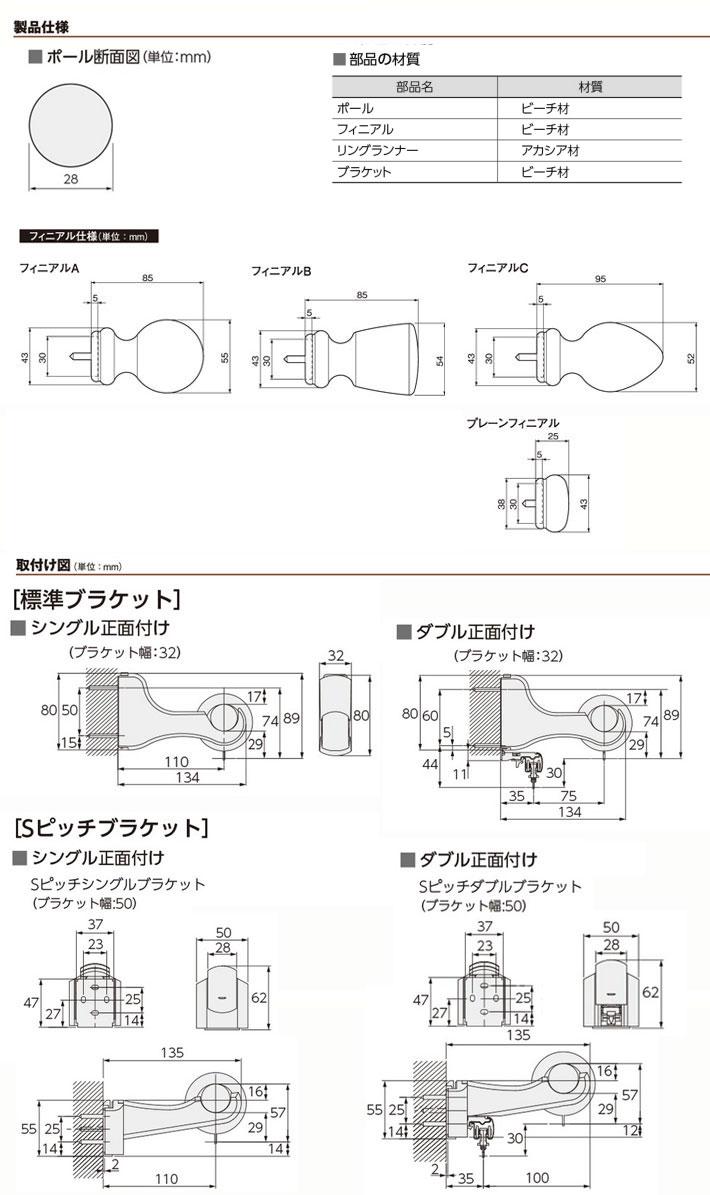 カーテンレール 〜210cm タチカワ製 【フィニアルC】 サイズ