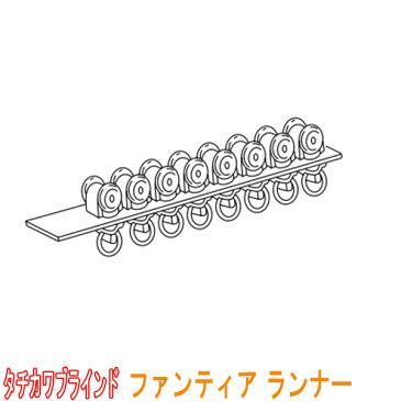 タチカワブラインド製 カーテンレール/ファンティア用/ランナー(1セット8個)