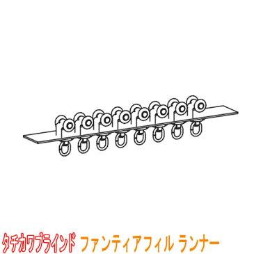 タチカワブラインド製 カーテンレール/ファンティアフィル用/ランナー (1セット8個)