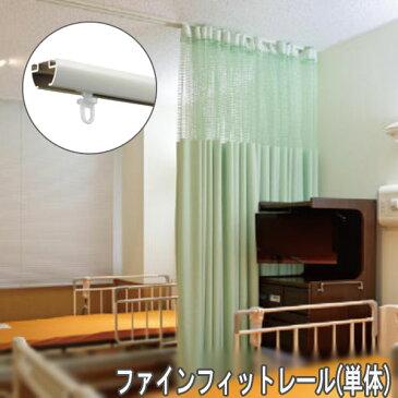 タチカワブラインド製 病院用カーテンレール/ファインフィット/カーブレール(半径20cm)100cm×100cm