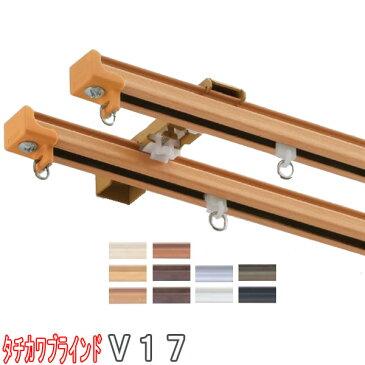 タチカワブラインド製 カーテンレール/V17+部品+ブラケットセット ダブル/カラー:フロスティホワイト・ブラック・マットシルバー/サイズオーダー/201〜273cm