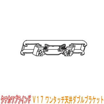 タチカワブラインド製 カーテンレール/V17ワンタッチ天井ダブルブラケット(天井付け)1個