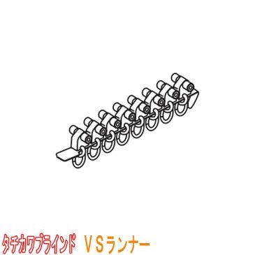 タチカワブラインド製 カーテンレール/V17・VR-N用/VSランナー(1セット8個)