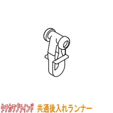 タチカワブラインド製 カーテンレール/V20用/共通後入れランナー(1個) カラー:ホワイト
