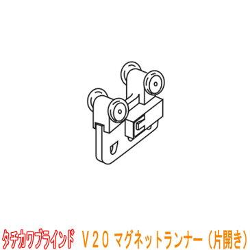 タチカワブラインド製 カーテンレール/V20用/マグネットランナー(片開き)1個 カラー:ホワイト