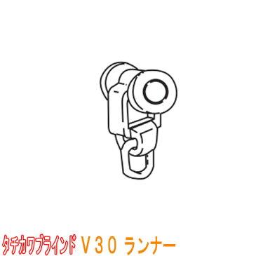 タチカワブラインド製 重量級カーテンレール/ V30ランナー(1個)