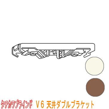 タチカワブラインド製 カーブ用カーテンレール/V6天井ダブルブラケット(天井付け)1個 カラー:フロスティホワイト/アンバー