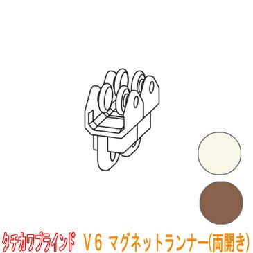 タチカワブラインド製 カーブ用カーテンレール/V6マグネットランナー(両開)1組