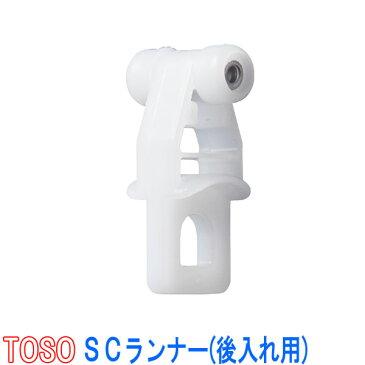 TOSO/トーソー製 C型カーテンレール用後入れランナー(1パック10個)