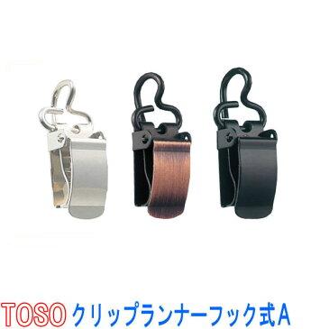 トーソー/TOSO製 クリップランナーフック式A(1パック5個) カラー:シルバークリア/ゴールド/ブロンズ/ブラック