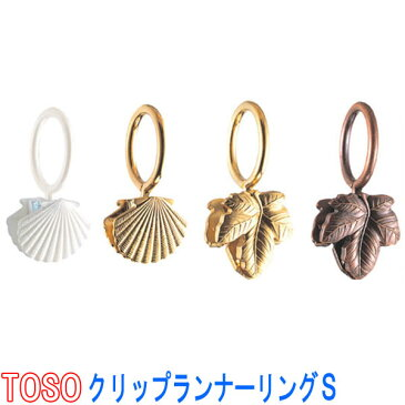 トーソー/TOSO製 クリップランナーリングS(1パック3個) カラー:シェルAパール/シェルAゴールドクリア/リーフAゴールド/リーフAブロンズ