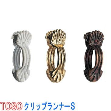 トーソー/TOSO製 クリップランナーS(1パック5個) カラー:ホワイト /ゴールド/ブロンズ