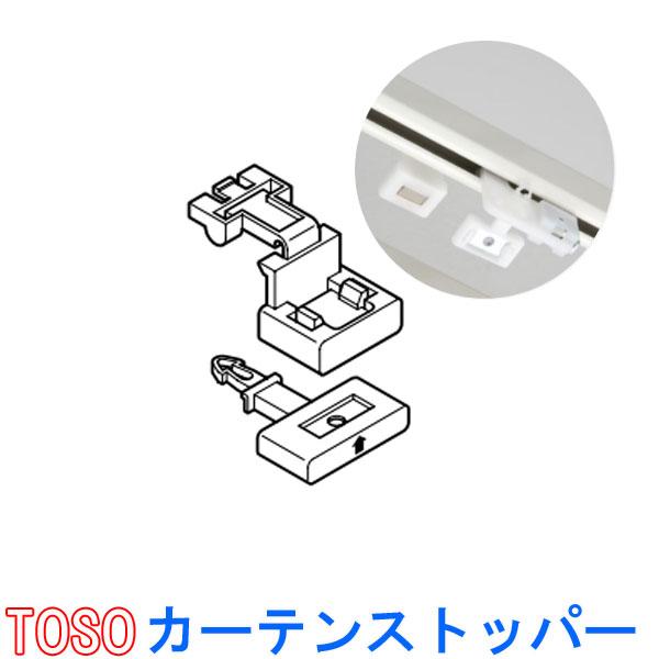 TOSO/トーソー製 カーテンレールエリート用カーテンストッパー(1個)