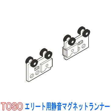 TOSO/トーソー製 カーテンレールエリート用静音マグネットランナー(ニューマグネットランナー)1組