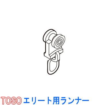 TOSO/トーソー製 カーテンレールエリート用ランナー(1セット8個)