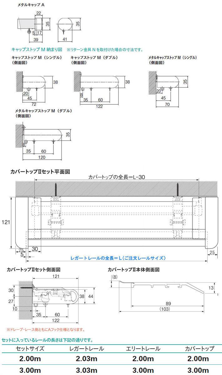 カーテンレールレガート トーソー製 ダブルセット// toso// 規格サイズ